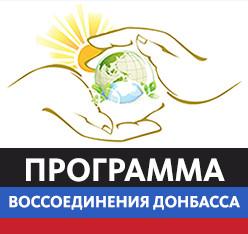 Воссоединение народов Донбасса